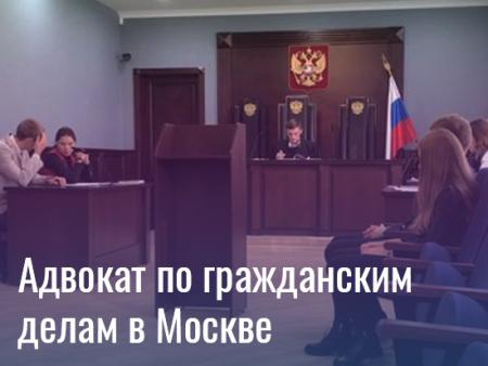 адвокат по гражданским делам в Москве
